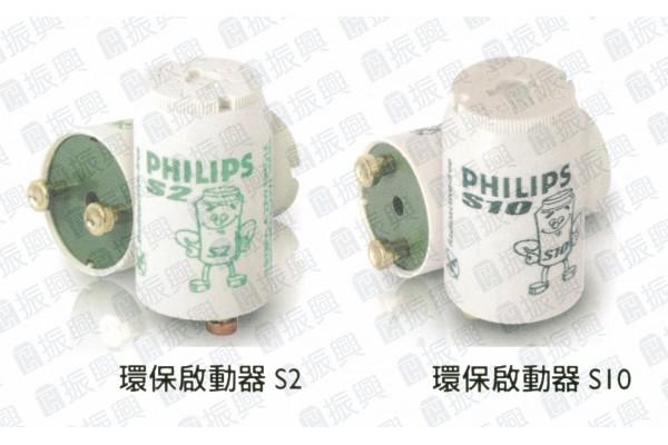 Philips 環保啟動器