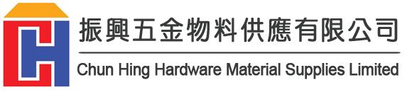 Chun Hing Hardware Material Supplies Limited